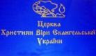 Пятидесятники Украины заявили, что Владимир Мунтян отклонился от евангельского учения