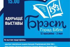 Выставка, посвященная Библии, пройдет в Бресте