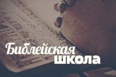 Библейская школа объявляет набор учащихся на 2019-2020 учебный год