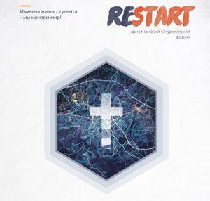 В Минске пройдет студенческий форум reSTART