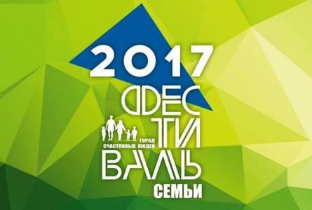 В парке Горького состоялся Рождественский фестиваль семьи
