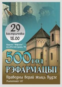500 лет Реформации. В «Вифании» прошло праздничное богослужение