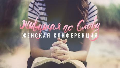 10 ноября состоится женская конференция «Живущая по Слову»