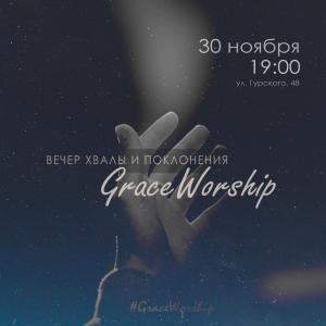В церкви прошел вечер хвалы и поклонения