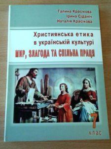 В Киеве презентовали учебник по христианской этике для 7-х классов