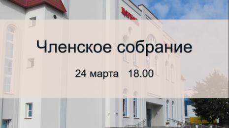 24 марта состоится членское собрание