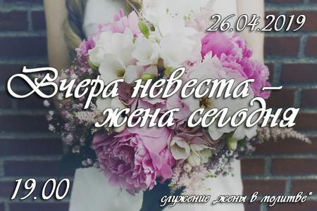 26 апреля состоится вечер для замужних сестер от 18 до 25 лет