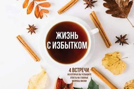 """С 14 октября стартует очередной семинар """"Жизнь с избытком"""""""