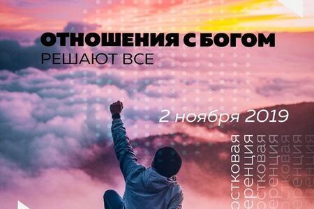 Отношения с Богом решают все. В церкви завершилась подростковая конференция ОЦХВЕ