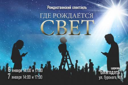 Приглашаем всех на Рождественский спектакль!