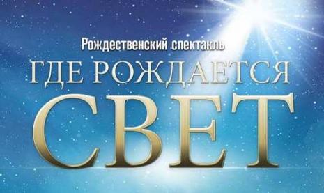 «Где рождается свет?». Рождественский спектакль посетило около 8000 человек