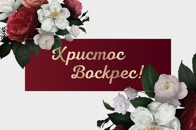 Совет епископов ОЦХВЕ Беларуси поздравляет верующих с праздником Пасхи