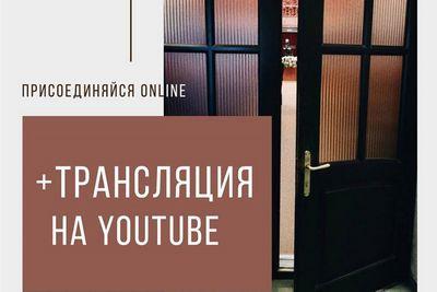 Мы запустили online-трансляцию служений среди недели на YouTube-канале церкви