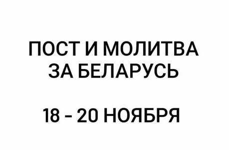 Евангельские церкви объединяются в молитве за Беларусь