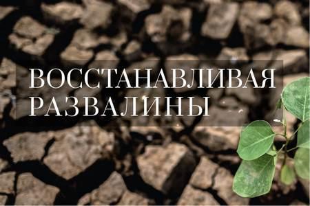"""28 марта в церкви будет проводиться семинар """"Восстанавливая развалины"""""""