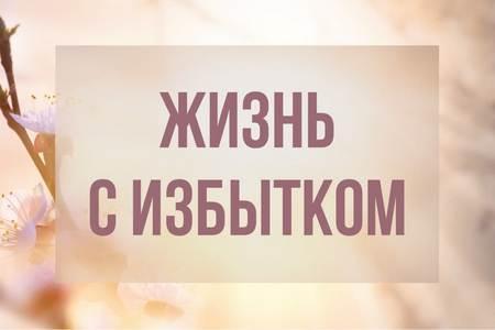 """С 5 апреля будет проводиться семинар """"Жизнь с избытком"""""""