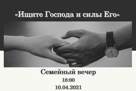 10 апреля состоится вечер для молодых семей