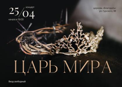 В воскресенье 25.04 состоится евангелизационный концерт