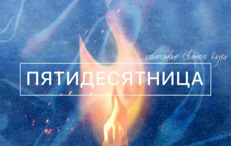 С праздником Пятидесятницы!
