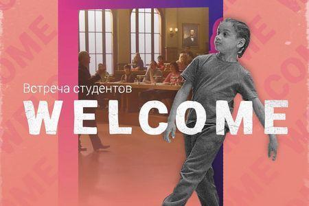 13 сентября состоится встреча со студентами, которые приехали учиться в Минск