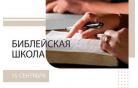 Библейская школа объявляет набор учащихся на 2020-2021 учебный год